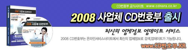 2008년판 사업체(상호/업종) CD번호부